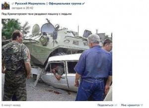 танк раздавил авто