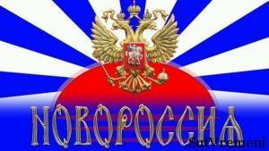 новороссия в составе россии