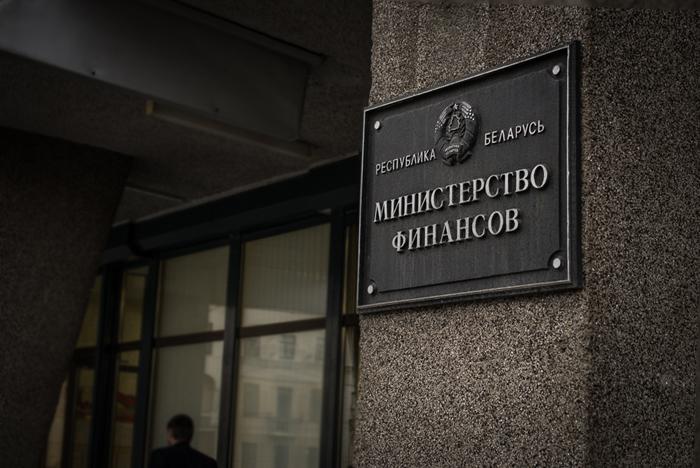 министерство финансов белоруссии