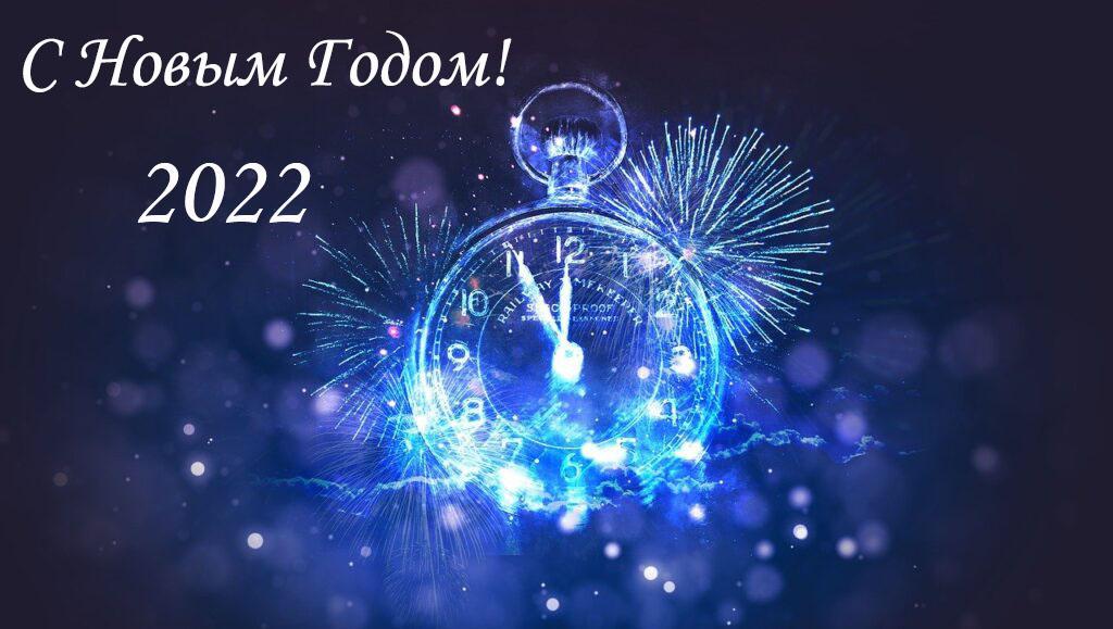 новогодние каникулы в 2022 году
